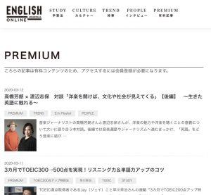 EnglishJournalOnline_プレミアム記事