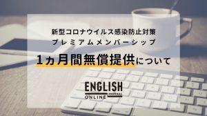 EnglishJournalOnline_1ヶ月無料