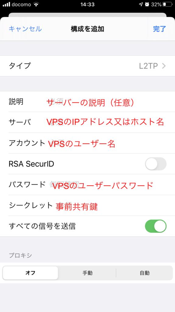 VPS設定_iPhone