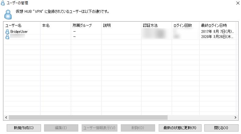 VPNサーバー_ユーザ追加画面