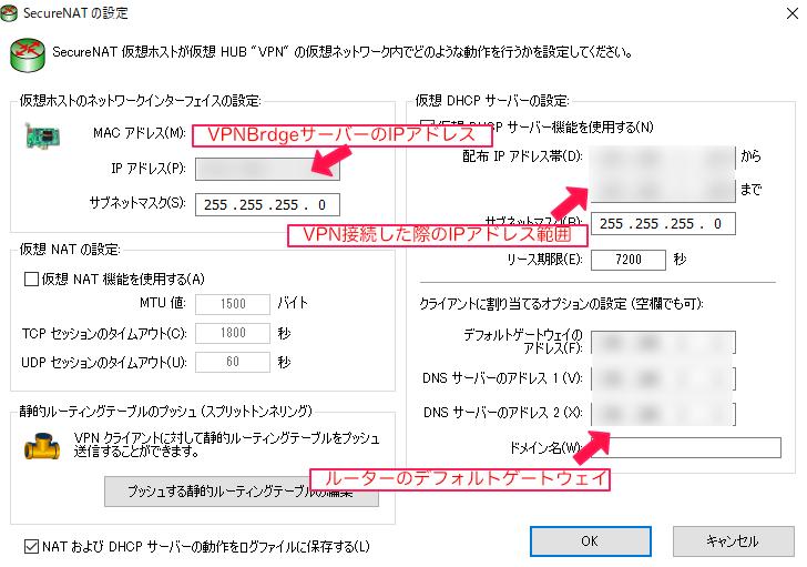 VPNサーバー_SecureNat_IPアドレス設定