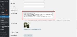WordPress_プロフィール情報