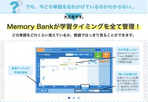 iKNow_MemoryBank