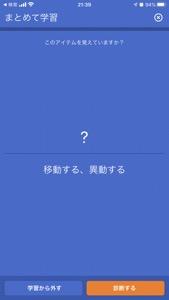 iKnow_診断テスト
